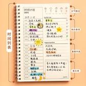 計劃本日程表時間管理自律規劃效率手冊【雲木雜貨】