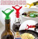 雙頭瓶塞斟倒器 醋瓶 醬油 米酒 紅酒 ...