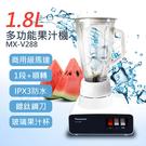 【國際牌Panasonic】1.8L多功能玻璃杯果汁機 MX-V288-超下殺