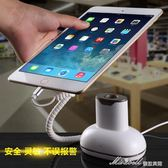 電腦鎖 平板防盜器展示架托蘋果手機體驗柜臺充電架電腦報警鎖支架座   蜜拉貝爾