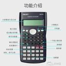 精准工具 科學計算器多功能學生用函數計算機一建考試專用大學小號便攜 好樂匯