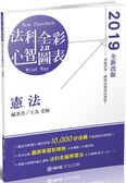 (二手書)憲法-全彩心智圖表-2019律師.司法官.司法特考.高考(保成)