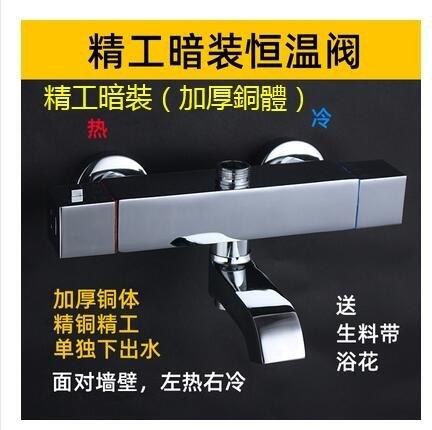 智能家用恆溫閥明裝太陽能淋浴混水閥冷熱水龍頭熱水器自動水溫調節器