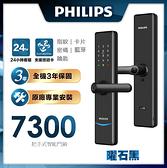 【預購】PHILIPS飛利浦 把手式智能門鎖7300 曜石黑