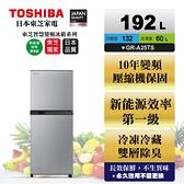 限基隆以南~新竹以北 其他另計(免樓層費)【TOSHIBA東芝】192公升變頻雙門冰箱 GR-A25TS(S)_典雅銀