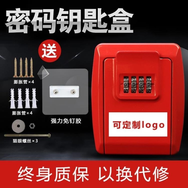 免安装密码钥匙盒装修猫眼密码锁盒民宿储物箱免钉装合金防盗盒子 可然精品