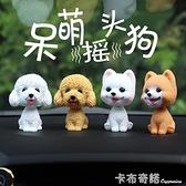汽車擺件搖頭狗創意個性車載中控台裝飾小轎車內飾品可愛仿真狗狗 卡布奇诺