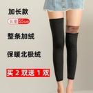 護膝保暖老寒腿秋冬加絨加厚男女膝蓋套中老年護關節膝蓋腿套加長 果果輕時尚