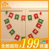 ✤宜家✤聖誕裝飾 聖誕快樂彩旗套裝 節慶聚會
