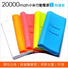 保護套 小米 2代 行動電源 20000mAh 2 / 2C 矽膠 TPU 矽膠套 果凍套