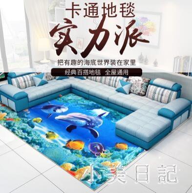 160*230地毯臥室滿鋪可愛 客廳滿鋪簡約房間時尚地中海茶幾地毯機洗 js8024『小美日記』