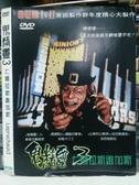 挖寶二手片-Y111-083-正版DVD-電影【鬼精靈3:大鬧拉斯維加斯】-華韋克戴維斯(直購價)