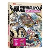 尋龍歷險記(4)守護巫女的羽翼飛龍