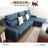 多瓦娜-奈洛比貓抓皮L型沙發-912型-二色