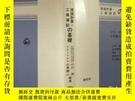 二手書博民逛書店日文原版罕見原価計算・工業簿記の基礎Y357459 小澤康人等 見圖