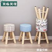 小凳子家用簡約現代實木矮凳沙發凳時尚創意板凳化妝凳客廳換鞋凳 NMS創意新品