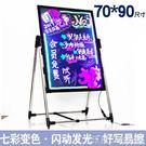 髮光黑板熒光板led電子黑板銀光閃光夜光彩色廣告牌熒光屏70 90 大尺寸手寫髮光 LX