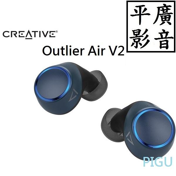 平廣 送袋 創新 創巨 Creative Outlier Air V2 藍芽耳機 真無線 可IPX5通話降噪APP音 保固1年