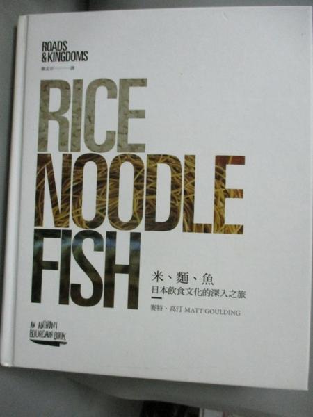 【書寶二手書T9/餐飲_HMX】米、麵、魚:日本飲食文化的深入之旅_麥特‧高汀,  謝孟宗