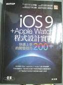 【書寶二手書T5/電腦_ZDT】iOS 9 + Apple Watch程式設計實戰-快速上手的開發技巧200+_朱克剛
