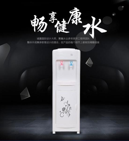 揚電立式飲水機冷熱家用溫熱冰熱小型辦公室迷你型制冷制熱開水機-金牛賀歲