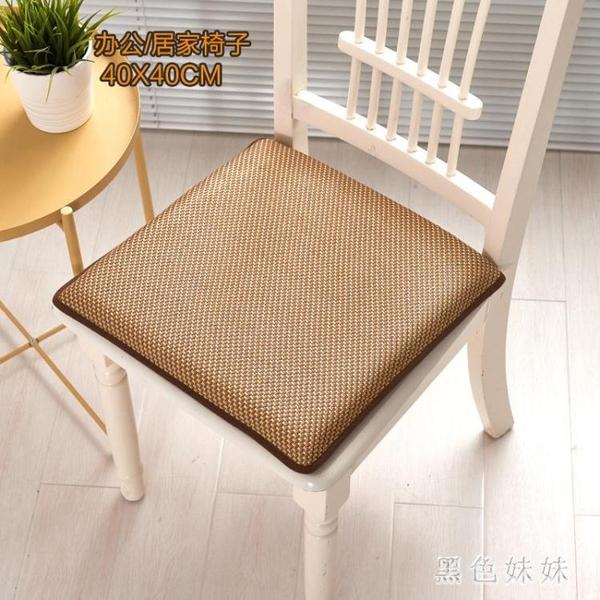 涼席坐墊 學生教室夏季板凳墊子夏天椅子清冰藤椅墊冰涼透氣 rj2693『黑色妹妹』