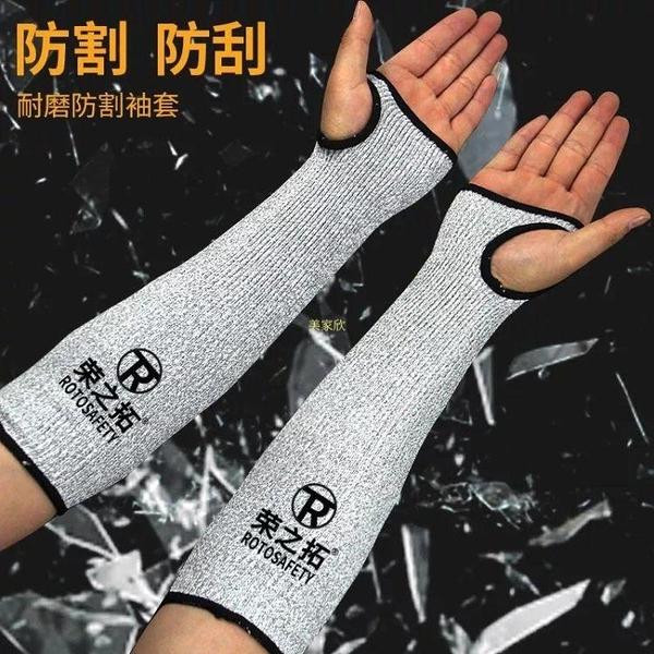 防砍護腕玻璃割傷5級防切割袖套針織防刺防刮傷防割護臂護腕 快速出貨