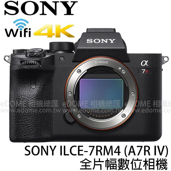 SONY a7R IV BODY 單機身 贈128G+口罩 (6期0利率 免運 公司貨) 全片幅 E-MOUNT A7 a7R4 ILCE-7RM4 微單眼數位單眼