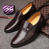 皮鞋—鏤空皮鞋夏季正裝商務涼鞋男士休閒中老年爸爸透氣男鞋夏天洞洞鞋 愛麗絲精品