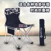 折疊椅 戶外折疊椅超輕便攜休閒折疊沙灘露營導演寫生椅子美術凳釣魚凳子 數碼人生igo