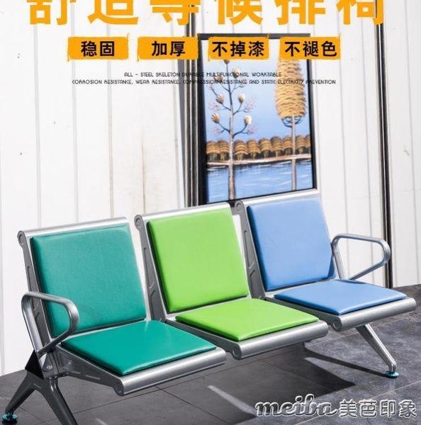 排椅三人位醫院候診椅休息排椅等候椅不銹鋼輸液椅公共座椅機場椅igo 美芭