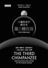 第三種猩猩:人類的身世與未來〔問世20週...