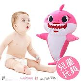 唱歌燈光鯊魚寶寶毛絨玩具 娃娃公仔