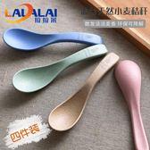 小麥秸稈湯勺湯匙兒童勺子攪拌調羹創意北歐家用塑料餐具廚房4支 森活雜貨