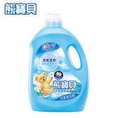 熊寶貝衣物柔軟精沁藍海洋香 3.2L_聯合利華