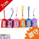 B0072_DIY日式福袋穿洞香包_材料包_附含棉花和針和縫線_#端午DIY教具美勞勞作材料包