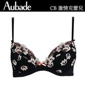 Aubade-激情克蕾兒B-D蕾絲有襯內衣(黑)CB