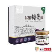 【華陀扶元堂】鮮釀梅棗精1盒(6瓶/盒)