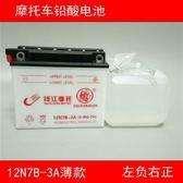 【全館】現折20012N7B-3A摩托車鉛酸蓄電池12V7AH水電瓶薄款跨騎男士12v7a-3a
