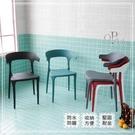 椅 餐椅 椅子 電腦椅 弄不髒的北歐風亮眼繽紛牛角休閒餐椅 【OP生活】 台灣現貨 快速出貨