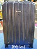 EMINENT雅仕 萬國通路台灣製造  髮絲紋系列 行李箱/旅行箱-28吋(深藍)KF21