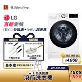 【3大豪禮加碼送】LG樂金 WD-S15TBD 15公斤 滾筒 蒸洗脫烘 洗衣機