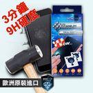 【歐洲原裝進口】 WOWFIXIT 液化鈦手機9H鍍膜 (非一般手機貼膜)