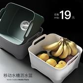 洗菜籃 北歐風格移動水槽廚房洗菜籃果蔬淘菜水果水槽果盤滴漏盆瀝水籃