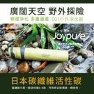 ✔日本進口✔【Joypure】生命吸管
