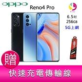分期0利率 OPPO Reno4 Pro (12G/256G)八核心6.5 吋雙曲面螢幕5G上網手機 贈『快速充電傳輸線*1』