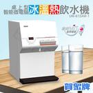 超下殺 ! 送梅森瓶【賀眾牌】智能型微電腦桌上冰溫熱飲水機 UW-672AW-1