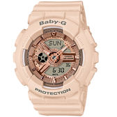 CASIO卡西歐BABY-G Pink Beige Color手錶  BA-110CP-4A