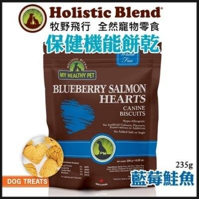 『寵喵樂旗艦店』牧野飛行Holistic Blend《保健機能餅乾-藍莓鮭魚》235g