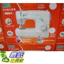 [COSCO代購]  SINGER 勝家自動穿針縫紉機+附教學片(型號9601)-C65594